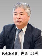 代表取締役 神田 忠明